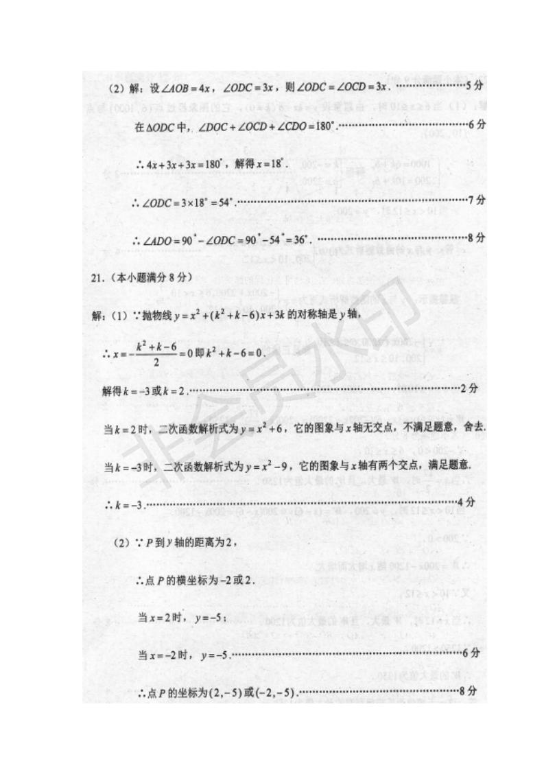2019年云南中考数学真题答案【图片版】4.png
