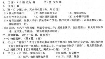 2019年云南中考語文真題答案【圖片版】