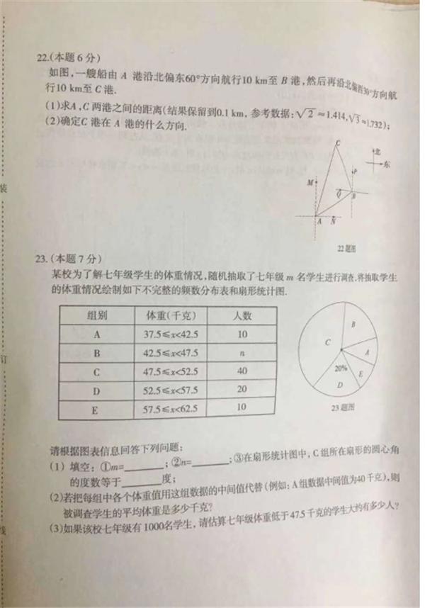 2019黑龙江大庆中考数学试题