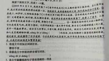 2019年內蒙古通遼中考語文真題及答案【圖片版】