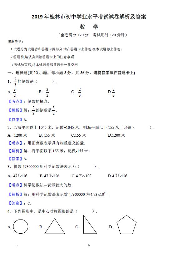 2019年广西桂林中考数学真题答案及解析【图片版】.png