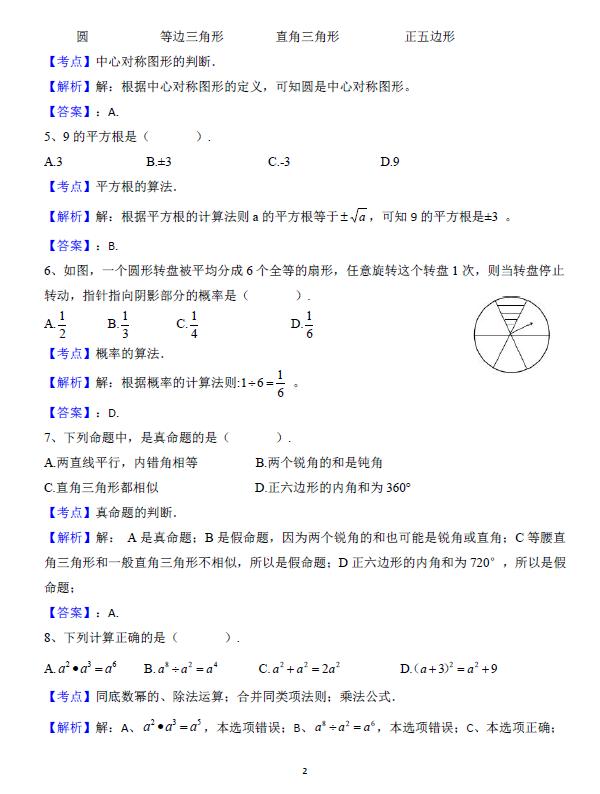 2019年广西桂林中考数学真题答案及解析【图片版】2.png