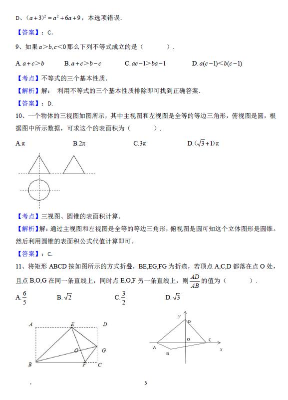 2019年广西桂林中考数学真题答案及解析【图片版】3.png