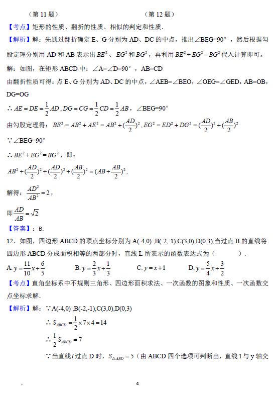 2019年广西桂林中考数学真题答案及解析【图片版】4.png