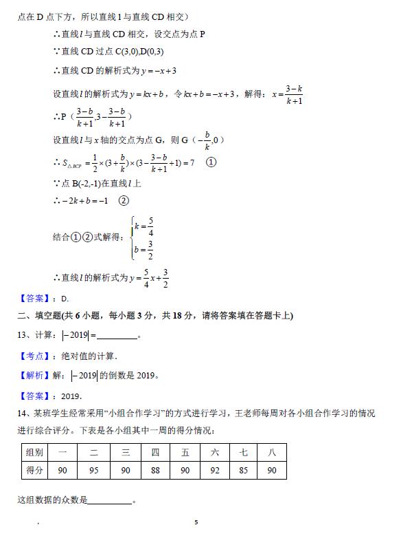 2019年广西桂林中考数学真题答案及解析【图片版】5.png