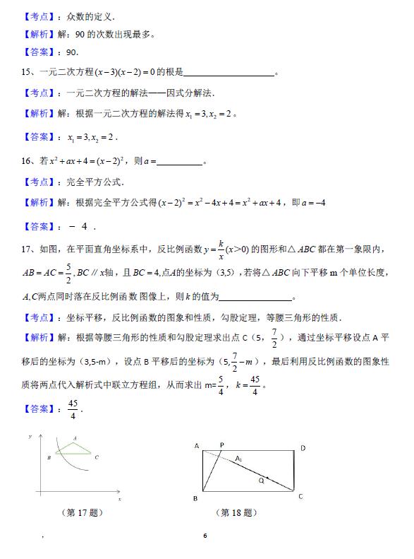 2019年广西桂林中考数学真题答案及解析【图片版】6.png