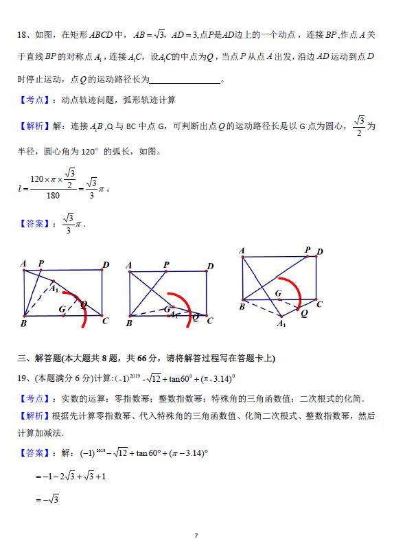 2019年广西桂林中考数学真题答案及解析【图片版】7.png