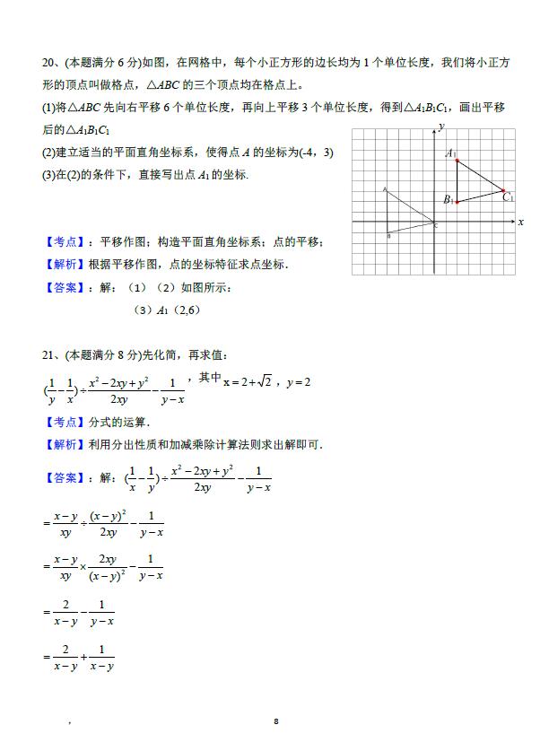 2019年广西桂林中考数学真题答案及解析【图片版】8.png