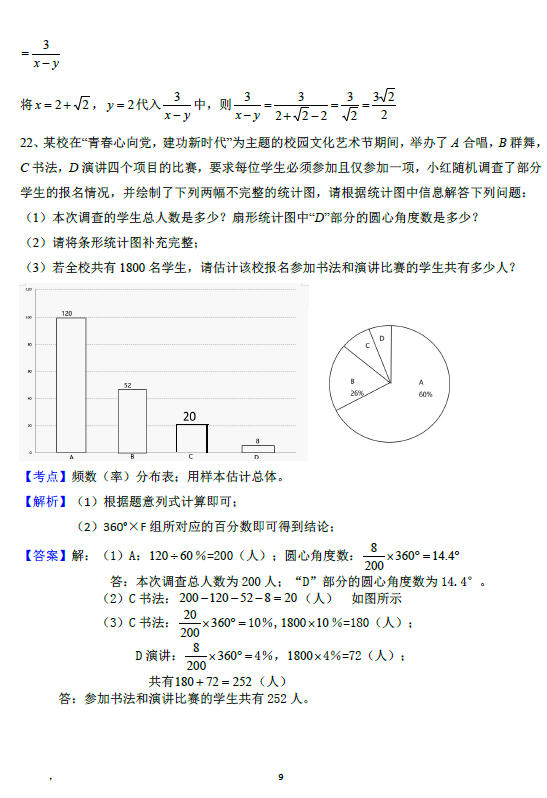 2019年广西桂林中考数学真题答案及解析【图片版】9.png