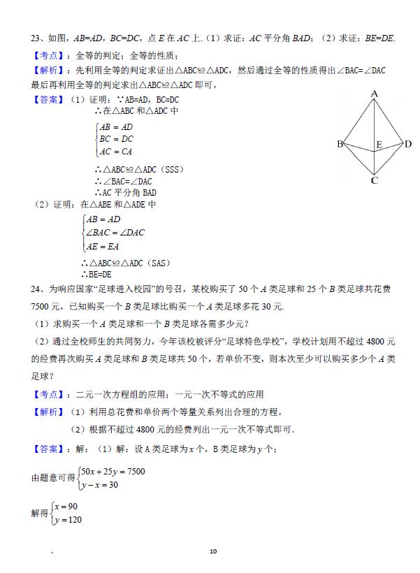 2019年广西桂林中考数学真题答案及解析【图片版】10.png