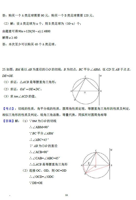 2019年广西桂林中考数学真题答案及解析【图片版】11.png