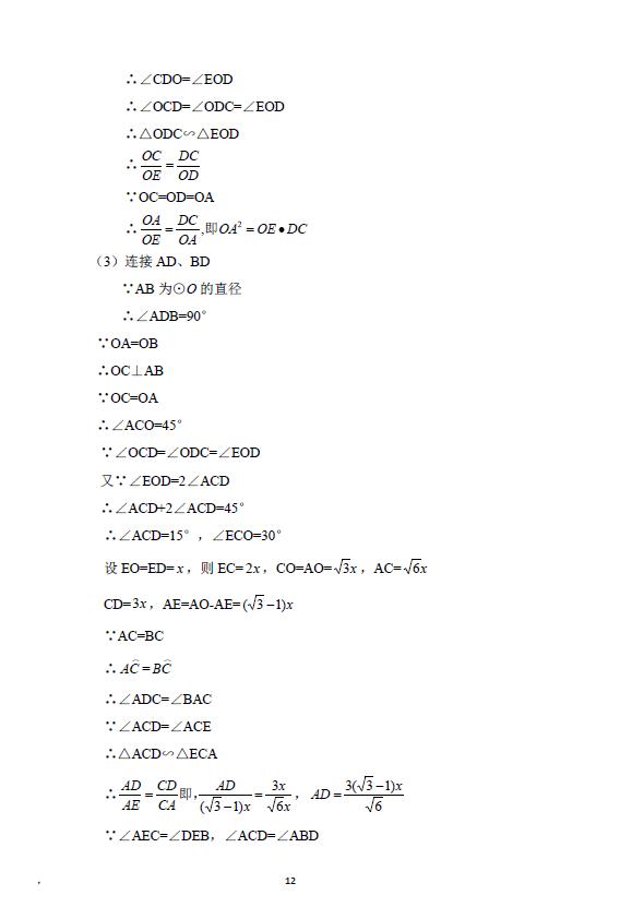 2019年广西桂林中考数学真题答案及解析【图片版】12.png
