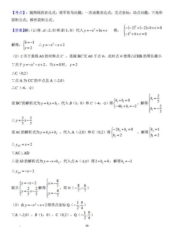 2019年广西桂林中考数学真题答案及解析【图片版】14.png