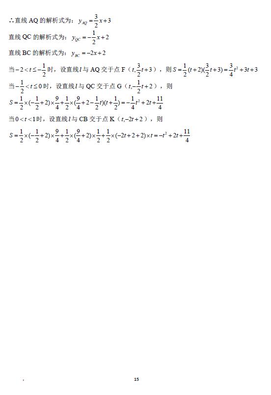 2019年广西桂林中考数学真题答案及解析【图片版】15.png
