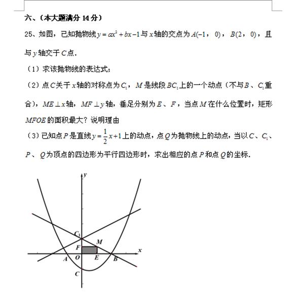 2019贵州铜仁中考数学试题