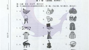 2019年貴州貴陽中考英語真題及答案【圖片版】