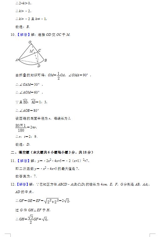 2019年湖北荆州中考数学真题答案及解析【图片版】3.png
