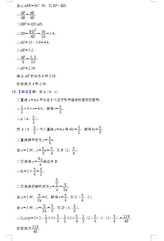 2019年湖北荆州中考数学真题答案及解析【图片版】5.png