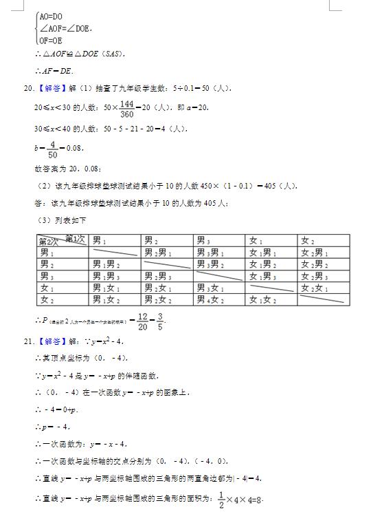 2019年湖北荆州中考数学真题答案及解析【图片版】7.png