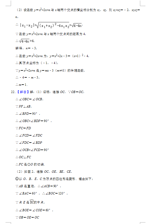 2019年湖北荆州中考数学真题答案及解析【图片版】8.png