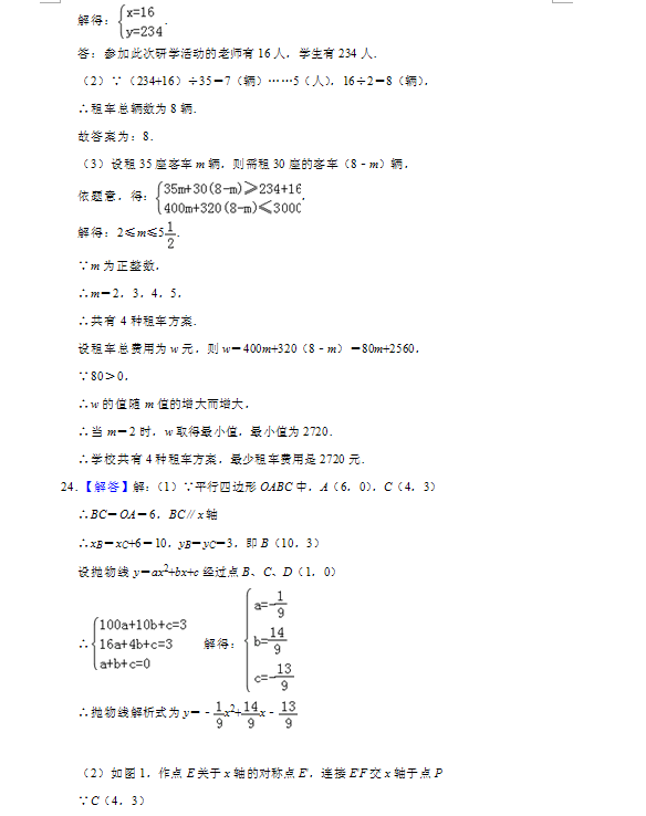 2019年湖北荆州中考数学真题答案及解析【图片版】10.png