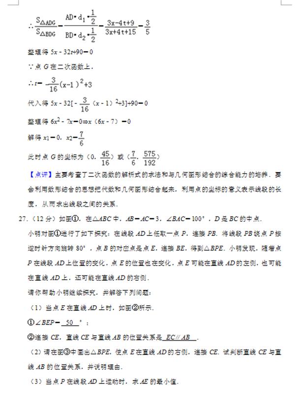 2019江苏淮安中考数学试题答案