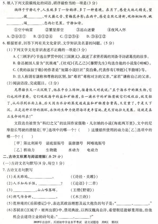 2019乌鲁木齐中考语文真题及答案