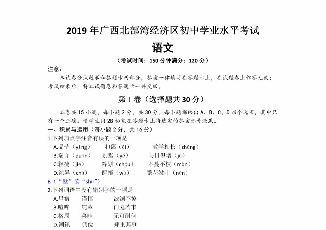2019年广西玉林中考语文真题及答案【图片版】.jpg