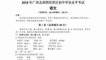 2019年廣西玉林中考語文真題及答案【圖片版】