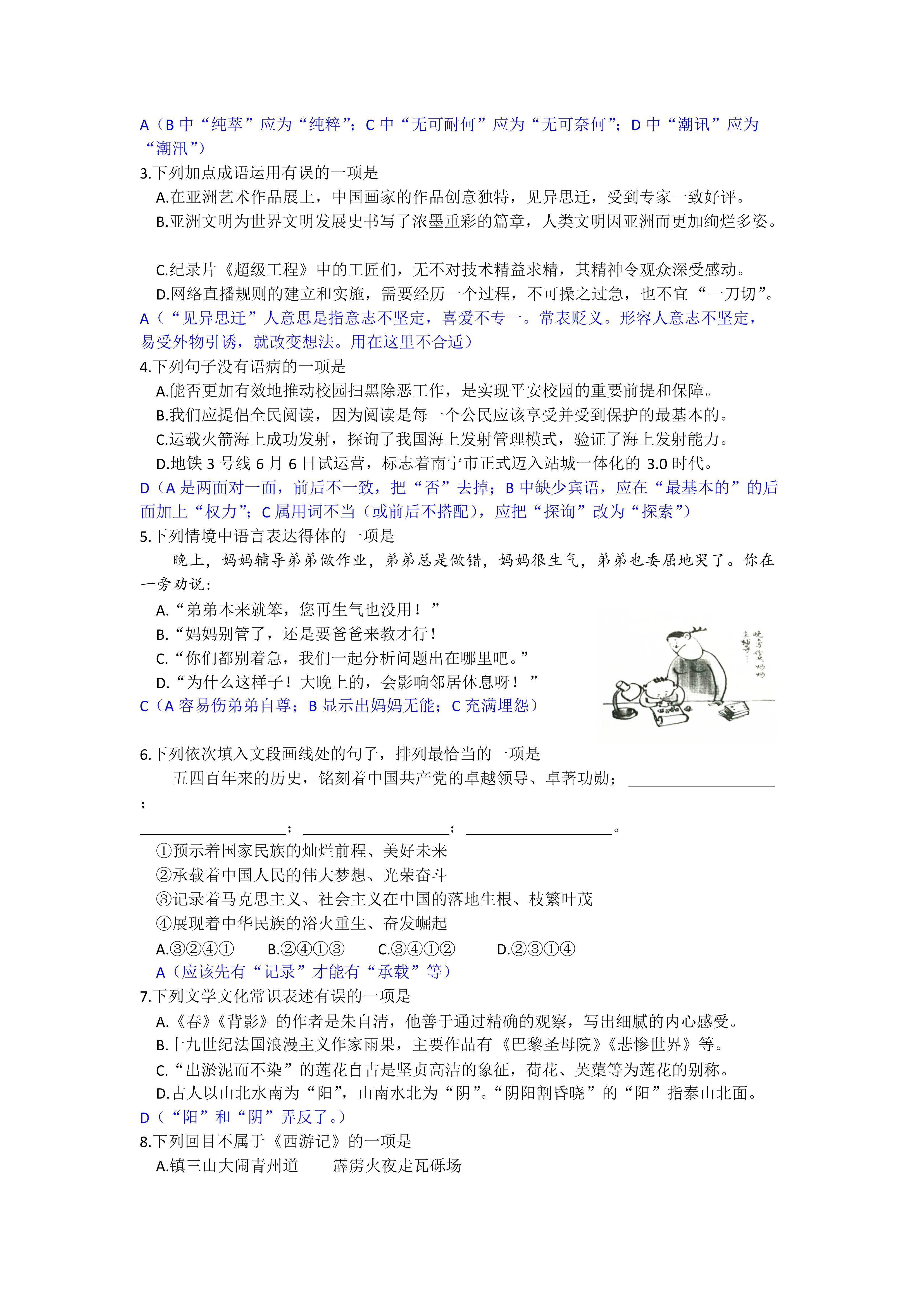 2019年广西玉林中考语文真题及答案【图片版】2.png