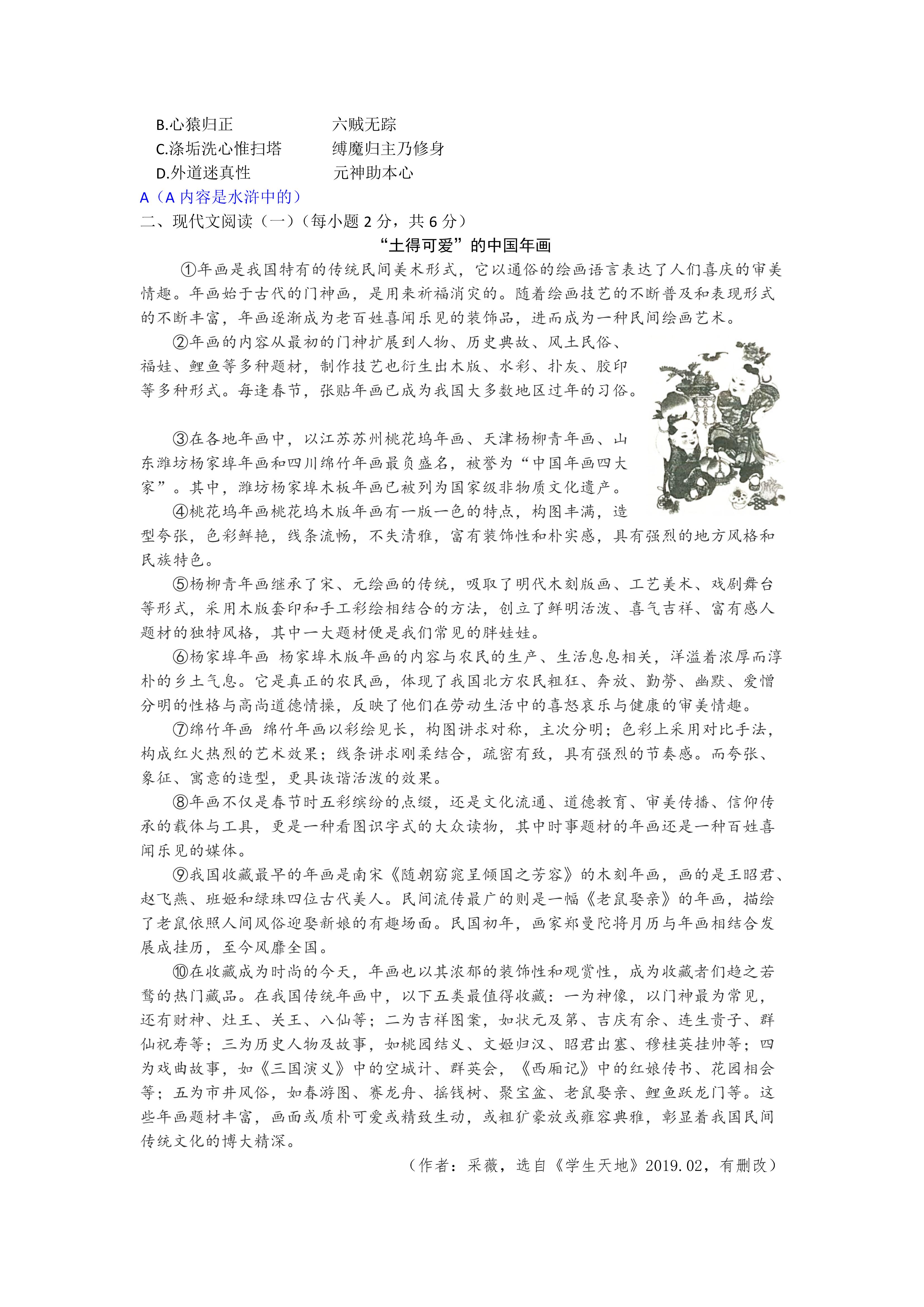 2019年广西玉林中考语文真题及答案【图片版】3.png