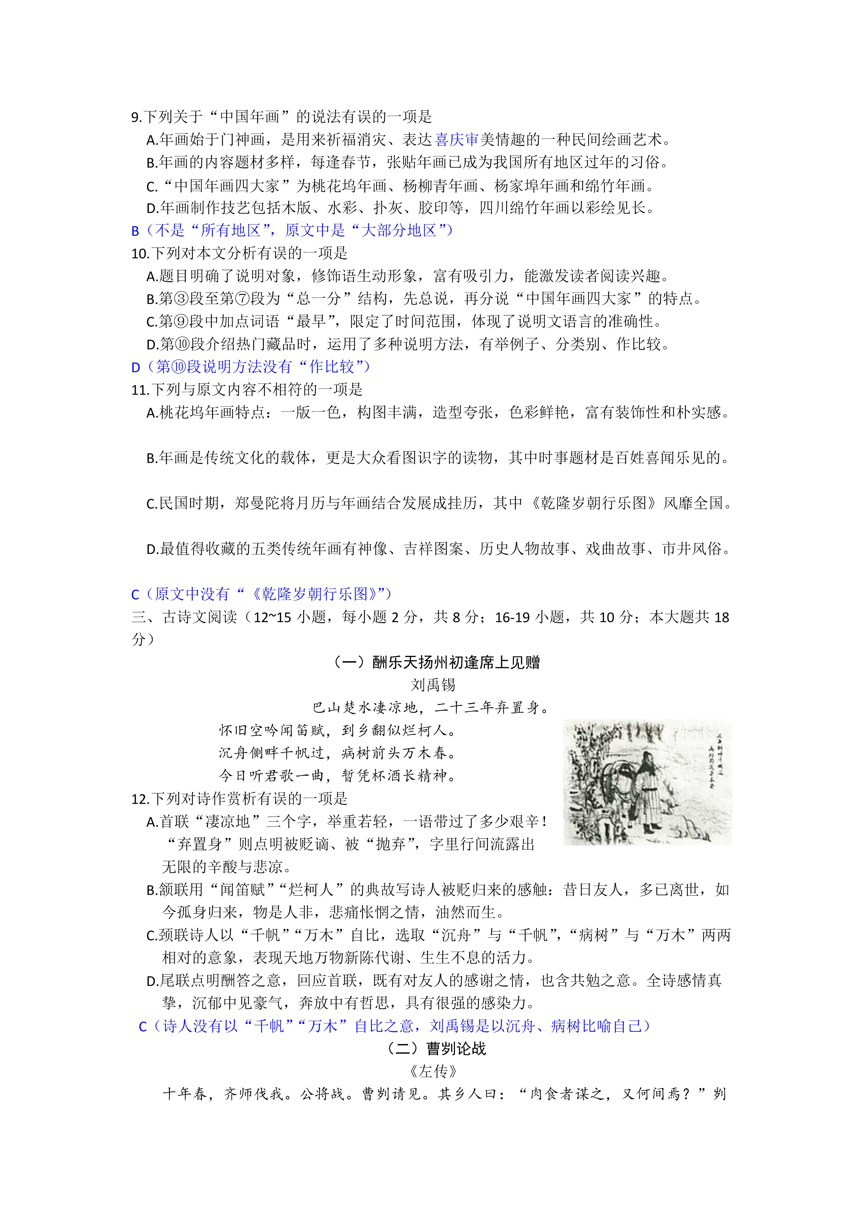 2019年广西玉林中考语文真题及答案【图片版】4.png