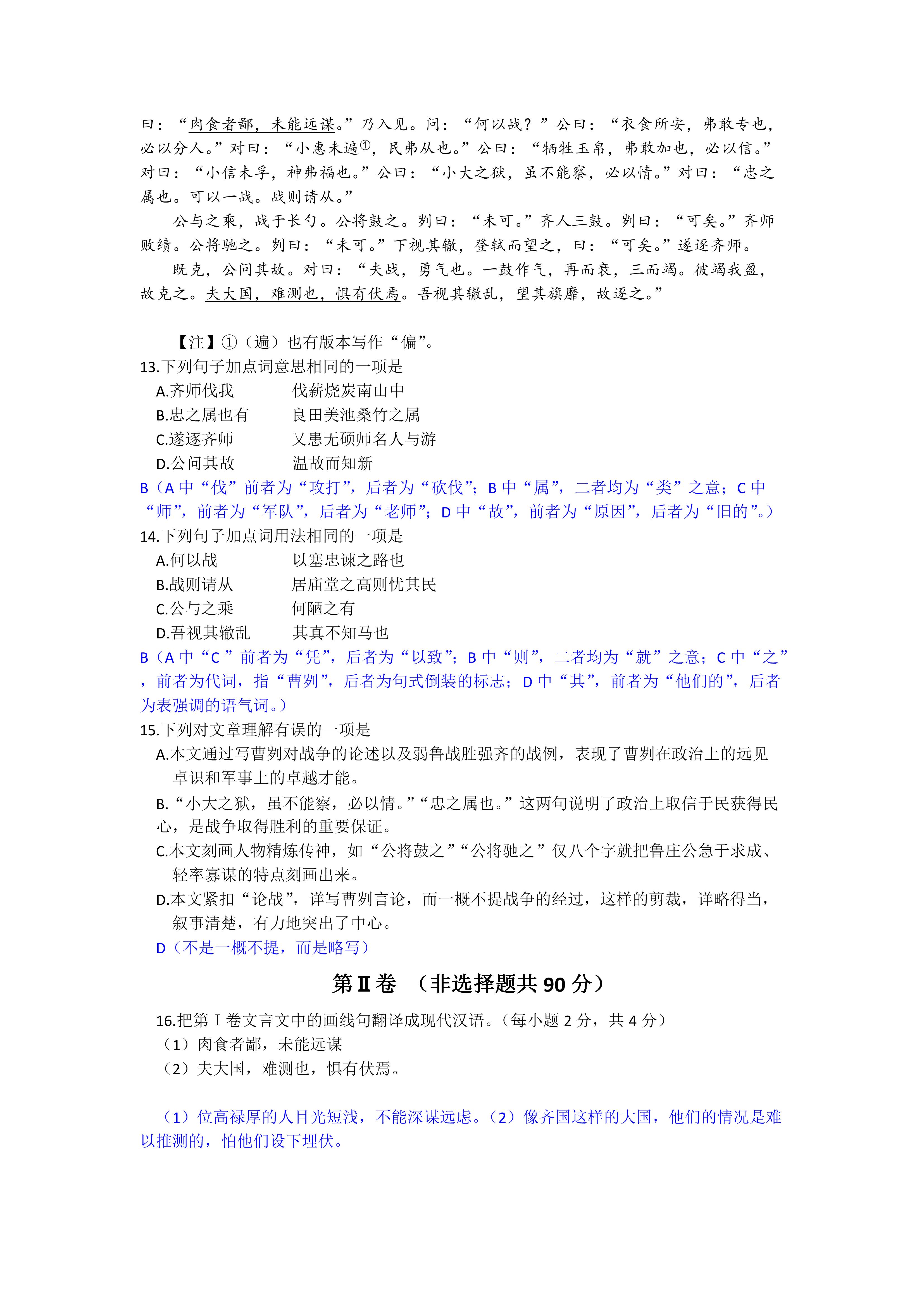 2019年广西玉林中考语文真题及答案【图片版】5.png