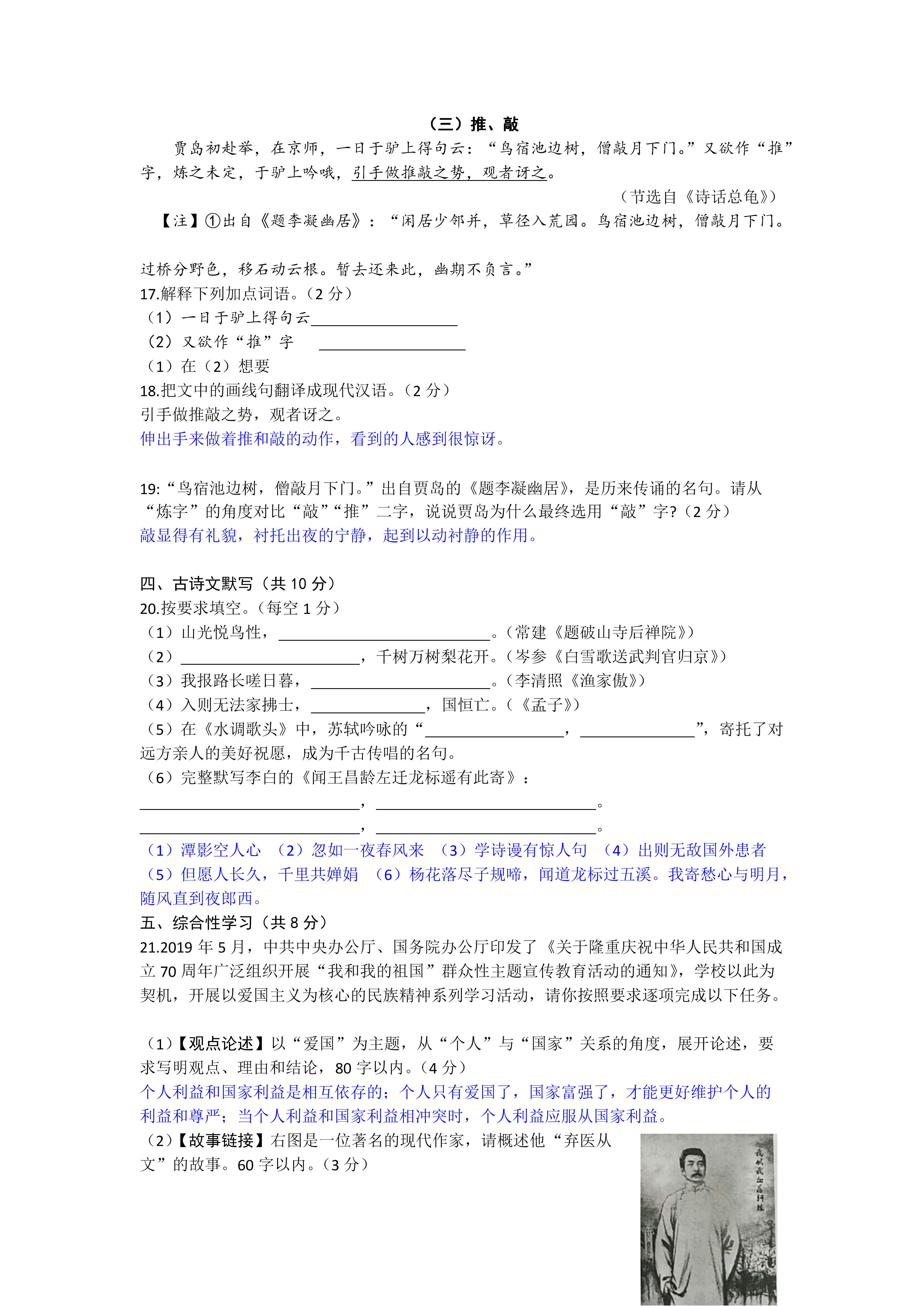 2019年广西玉林中考语文真题及答案【图片版】6.png