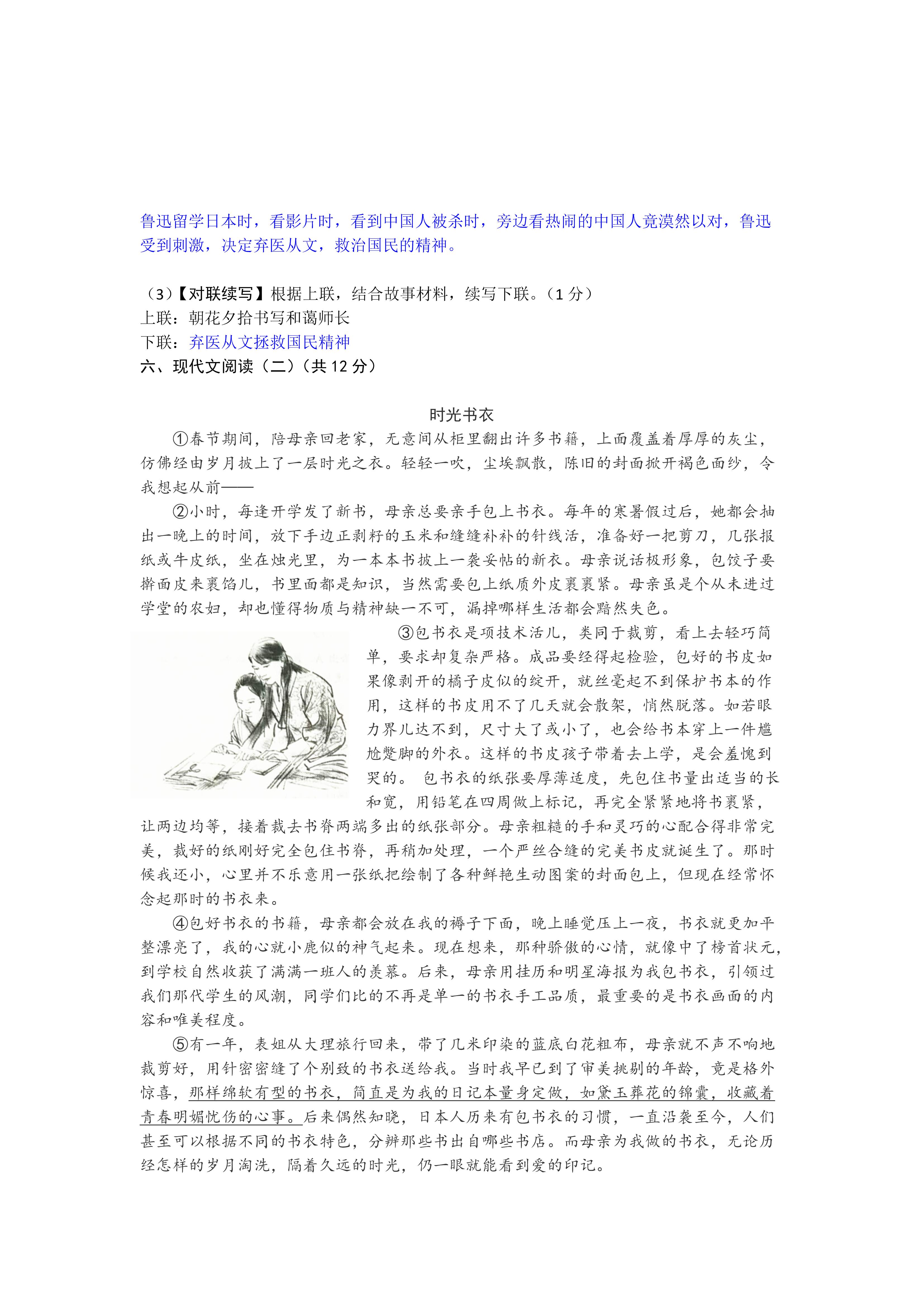 2019年广西玉林中考语文真题及答案【图片版】7.png