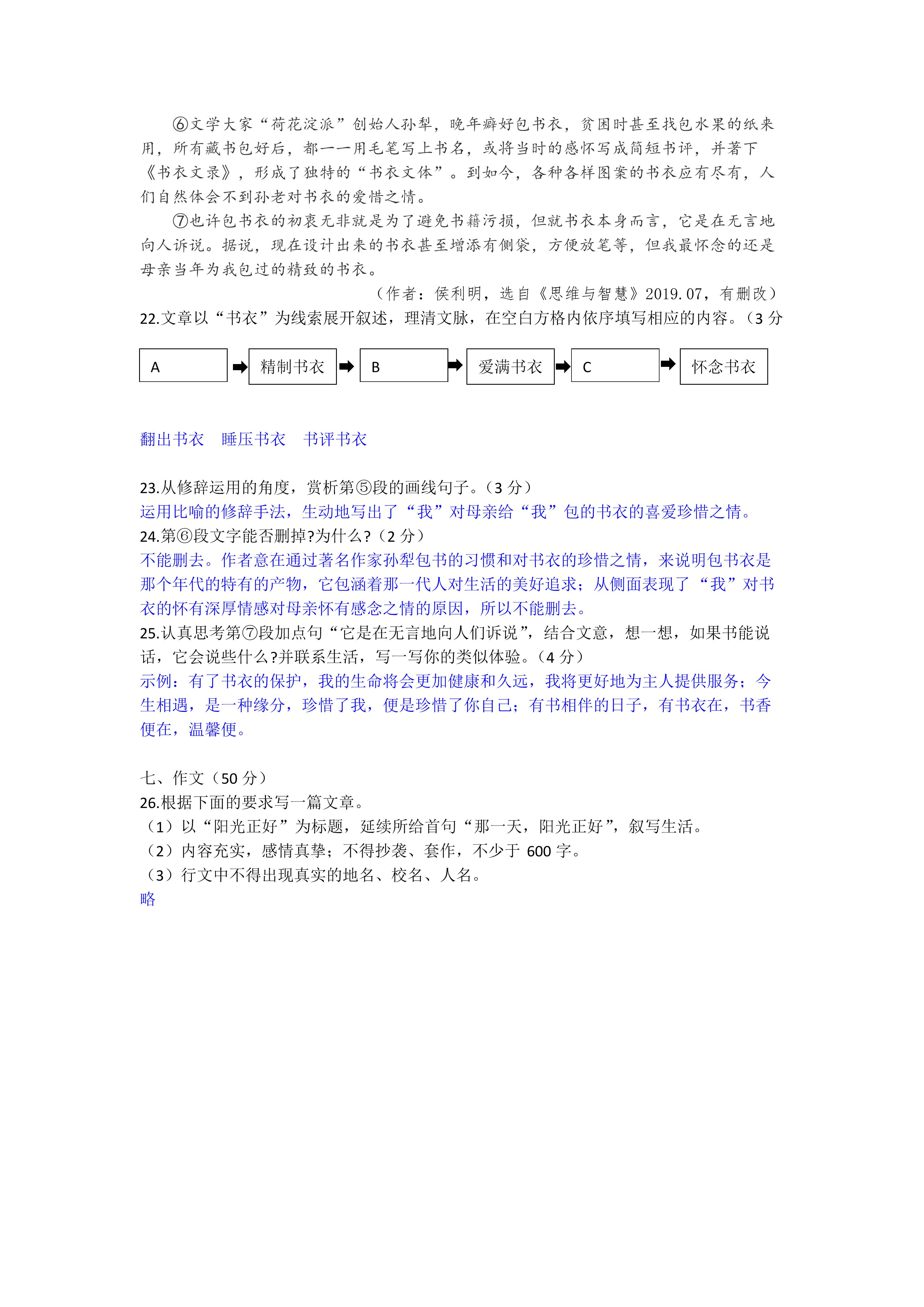 2019年广西玉林中考语文真题及答案【图片版】8.png