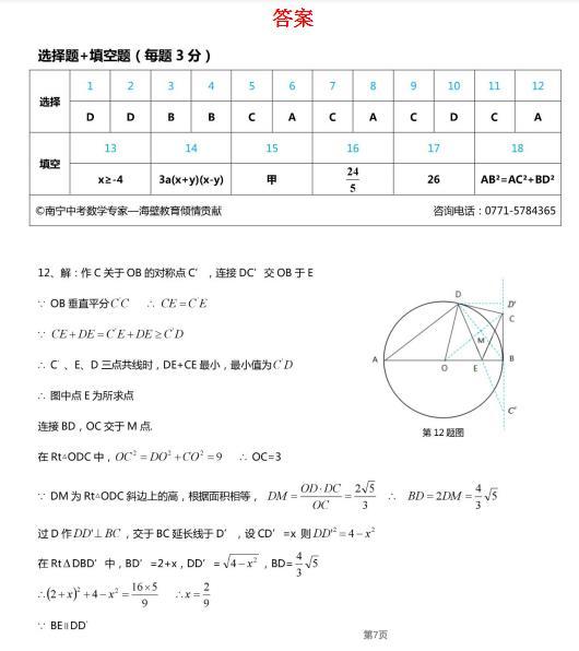 2019年廣西玉林中考數學真題答案【圖片版】.jpg