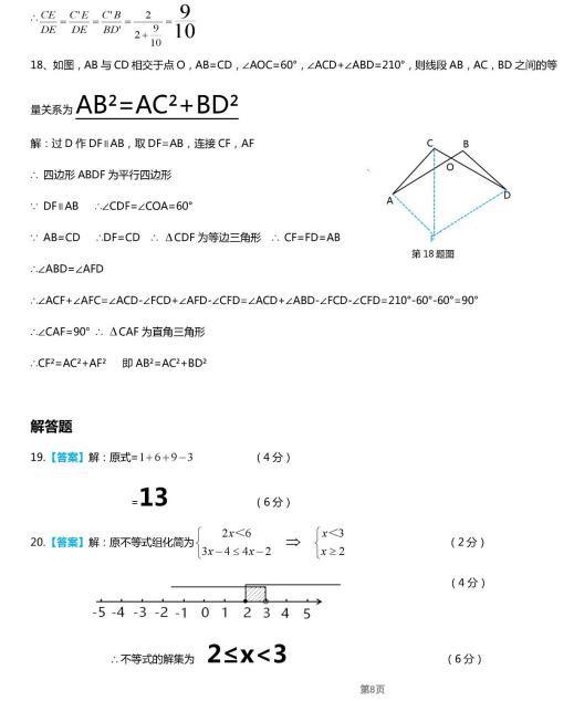 2019年廣西玉林中考數學真題答案【圖片版】2.jpg