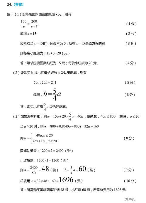 2019年廣西玉林中考數學真題答案【圖片版】4.jpg