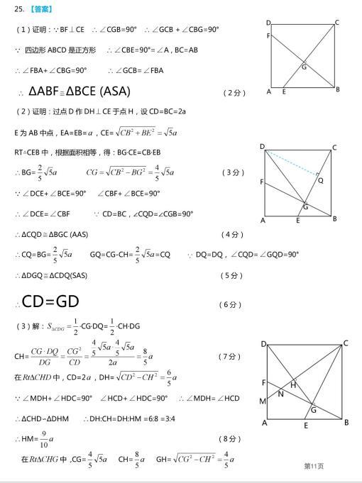2019年廣西玉林中考數學真題答案【圖片版】5.jpg