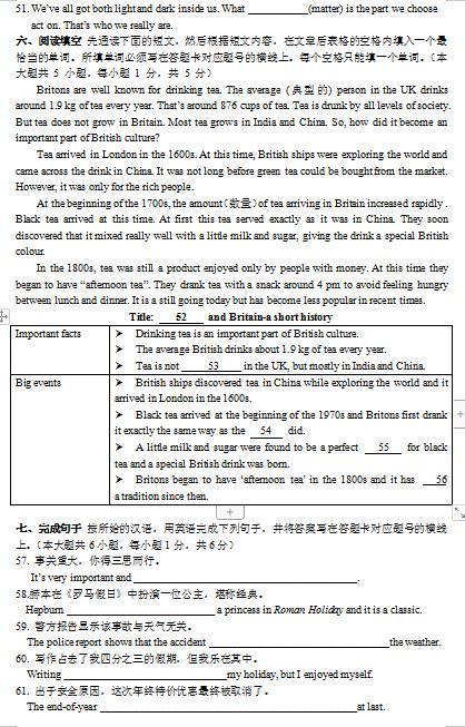 2019年江蘇無錫中考英語真題及答案【圖片版】7.jpg