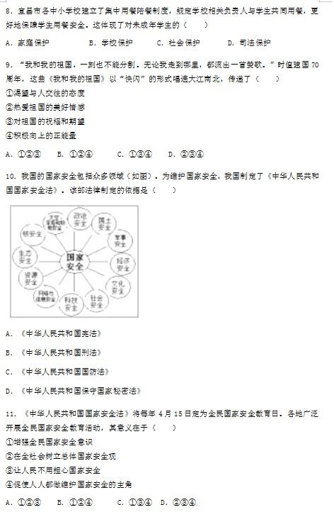 2019年湖北宜昌中考文綜真題及答案【圖片版】2.jpg