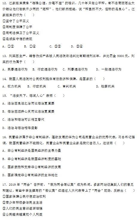 2019年湖北宜昌中考文綜真題及答案【圖片版】3.jpg