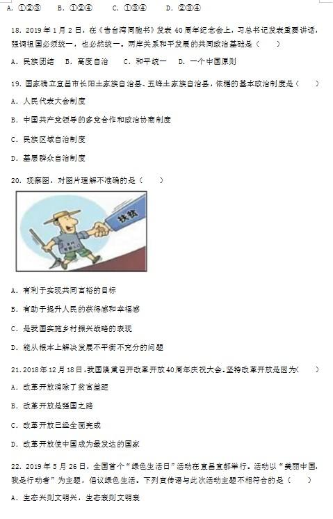 2019年湖北宜昌中考文綜真題及答案【圖片版】4.jpg