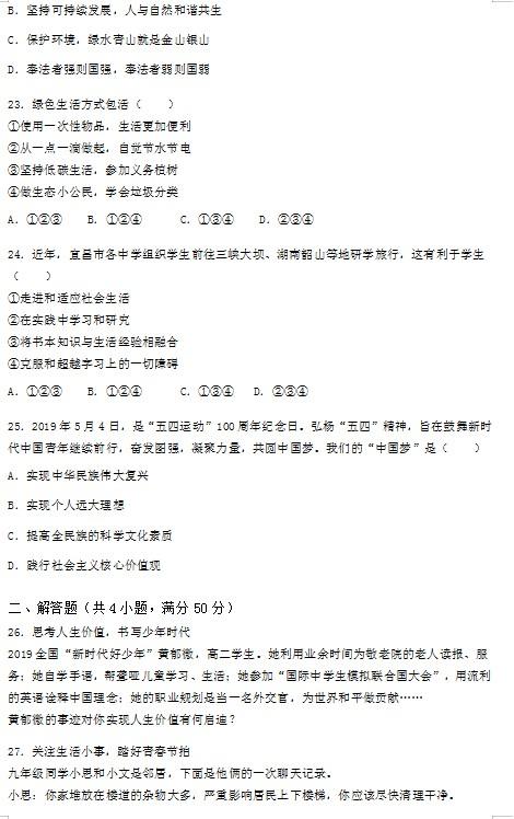 2019年湖北宜昌中考文綜真題及答案【圖片版】5.jpg