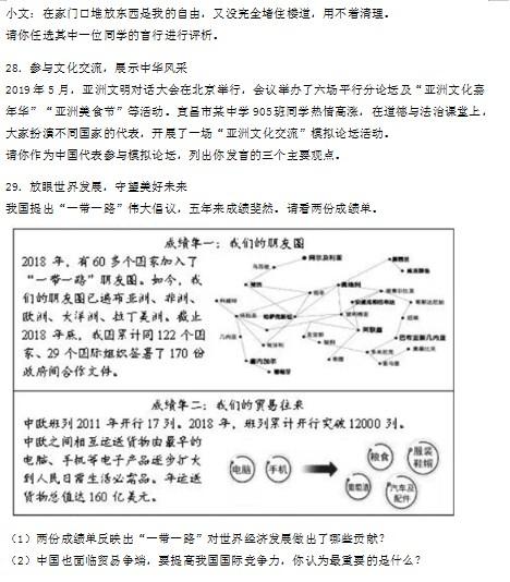 2019年湖北宜昌中考文綜真題及答案【圖片版】6.jpg