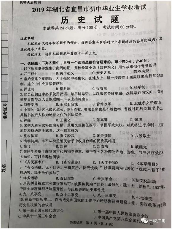 2019年湖北宜昌中考文綜真題及答案【圖片版】8.png