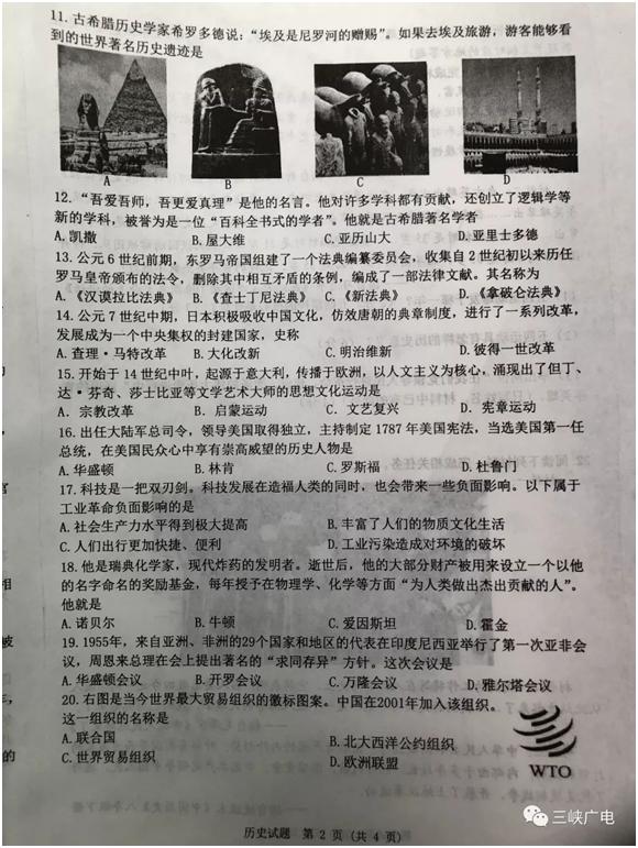 2019年湖北宜昌中考文綜真題及答案【圖片版】9.png