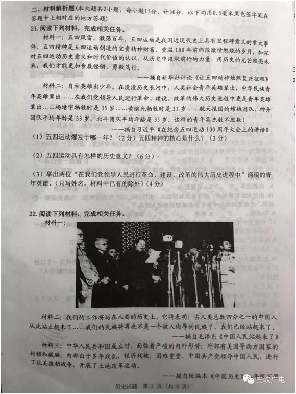 2019年湖北宜昌中考文綜真題及答案【圖片版】10.png