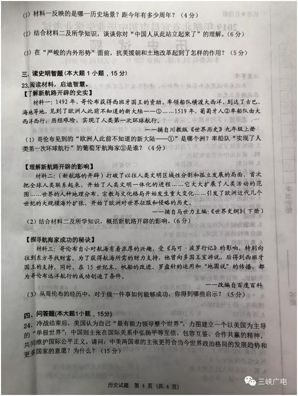 2019年湖北宜昌中考文綜真題及答案【圖片版】11.png